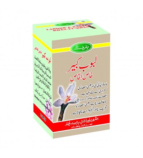 Laboob-e-Kabeer Khas-ul-Khas